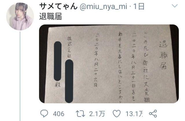 taisyoku11