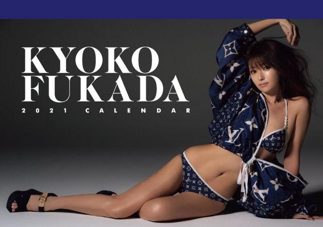fukadakyouko71