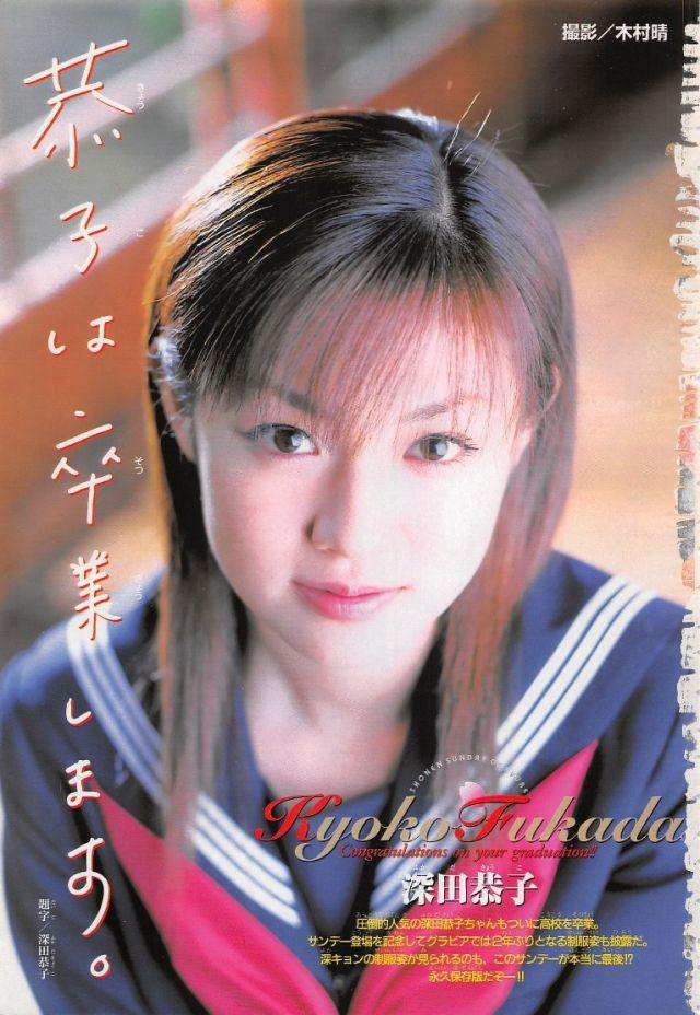 fukadakyouko321