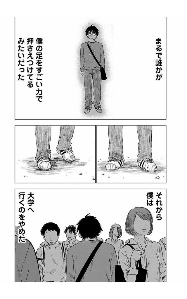 daigakusei4