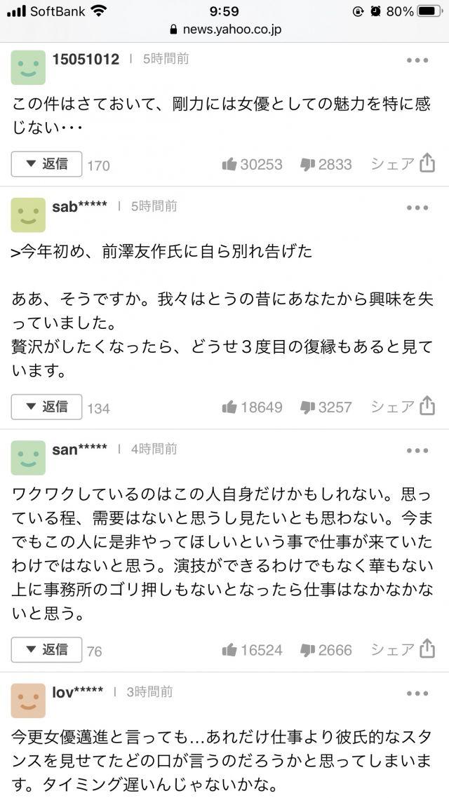 yafukome2