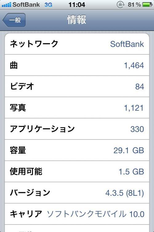 iphone1_20111003120350.jpg