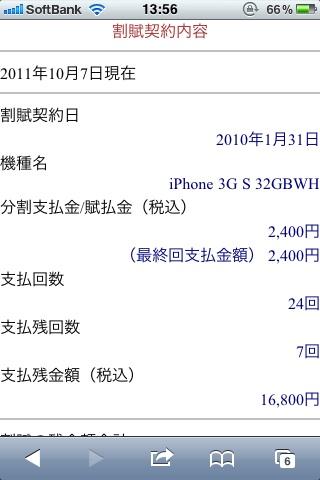 iphone4_20111007153737.jpg
