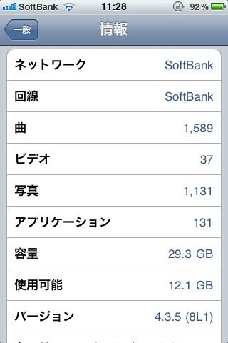 iphone5_20111003120350.jpg