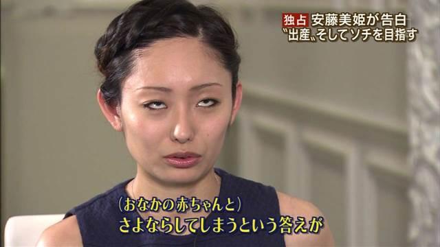 安藤美姫534