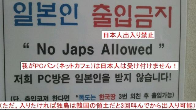 【速報】 韓国のネットカフェ、日本人は入店禁止に! 「竹島は韓国領と3回宣言すれば利用可能とする」11