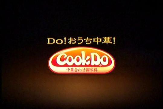 cook do