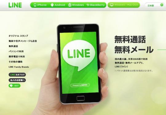 LINE_20130506125610.jpg