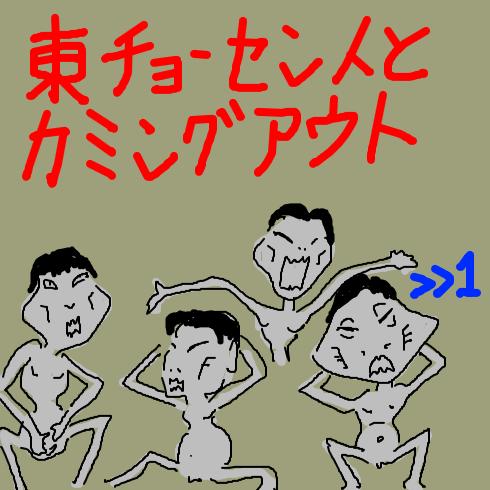 ネトウヨ72