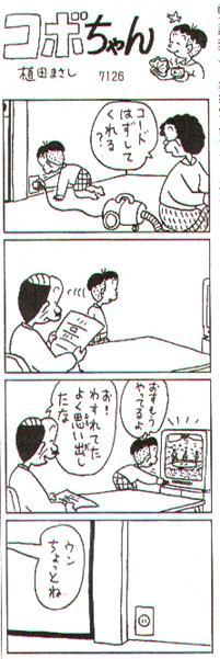 コボちゃん11