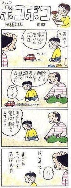 コボちゃん1241