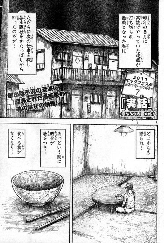 漫画太郎11