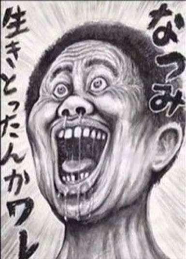 漫画太郎171
