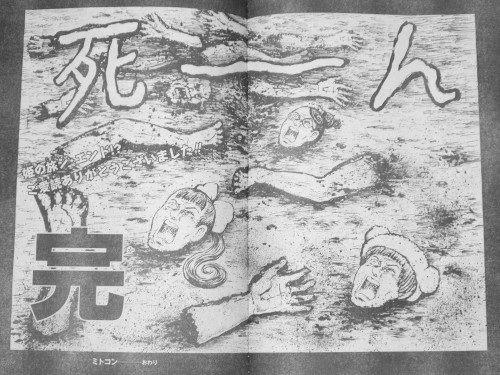 漫画太郎733
