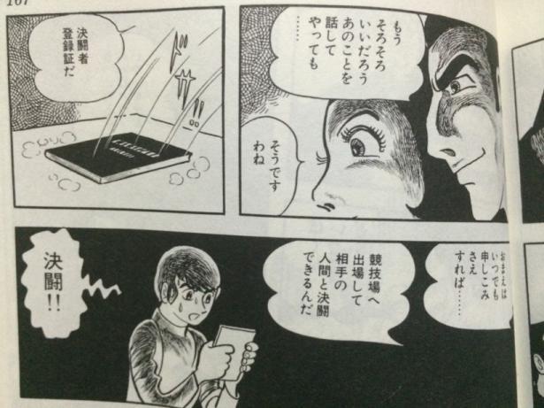 手塚治虫3