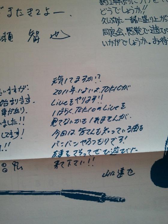 tokio12.jpg