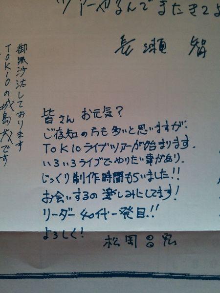 tokio8.jpg