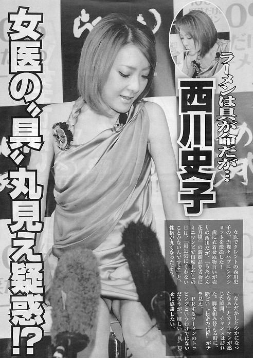 西川史子22