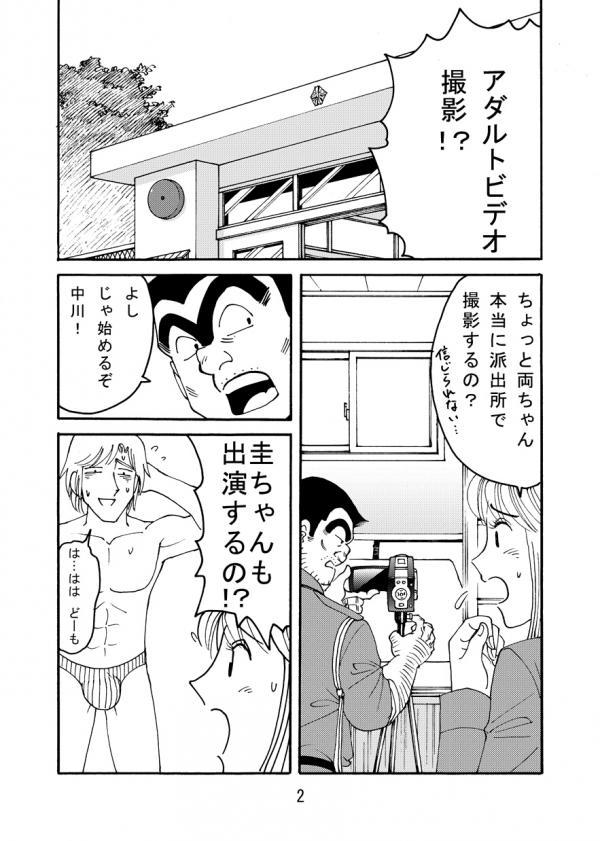 こち亀72