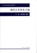 一井昭・鳥居伸好編著『現代日本資本主義』(中央大学出版部)