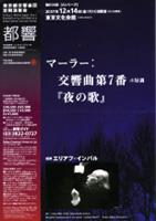 東京都交響楽団第654回定期演奏会