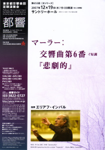 東京都交響楽団第655回定期演奏会 インバル指揮 マーラー交響曲第6番「悲劇的」