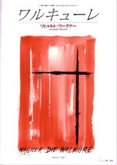 二期会「ワルキューレ」(2008年2月20日)