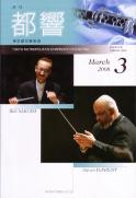 都響第658回定期演奏会(『月刊都響』2008年3月号)