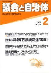『議会と自治体』2009年2月号