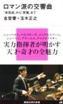 金聖響+玉木正之『ロマン派の交響曲』(現代新書)