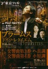 東京フィルハーモニー交響楽団第49回オペラシティ定期演奏会(2009年11月10日)