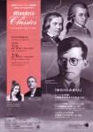 新日本フィルハーモニー交響楽団第457回定期演奏会