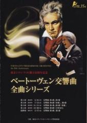 東京シティ・フィル創立35周年記念 ベートーヴェン交響曲全曲シリーズ