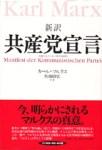 的場昭弘『新訳共産党宣言』(作品社)