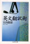 安西徹雄『英文翻訳術』(ちくま学芸文庫)