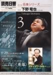 読響 第175回東京芸術劇場名曲シリーズ(2010年9月30日)