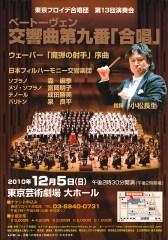 東京フロイデ合唱団第13回「第九」演奏会(2010年12月5日)