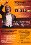 東京シティフィル第九特別演奏会(2010年12月28日)