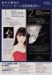東京交響楽団第585回定期演奏会(2011年1月6日)