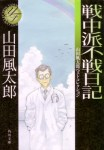 山田風太郎『戦中派不戦日記』(角川文庫・山田風太郎ベストコレクション)