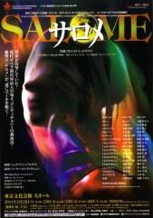二期会オペラ「サロメ」(2011年2月22日)