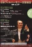 日フィル第632回定期演奏会(2011年7月8日)