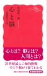 安西祐一郎『心と脳』(岩波新書)