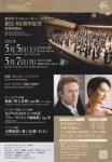 新日本フィル創立40周年記念特別演奏会