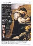 新日本フィル第494回定期演奏会(2012年5月18日)