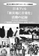 日本フィル「被災地に音楽を」活動の記録
