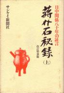 『蒋介石秘録』(産経新聞編)
