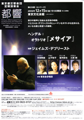 東京都交響楽団第636回定期演奏会 ヘンデル:オラトリオ「メサイア」(チラシ)