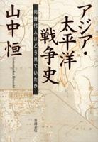 山並??『アジア・太平洋戦争史』