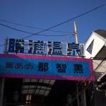ゴールデンウィーク(GW)に行きたい!関西の穴場温泉スポット